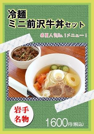 冷麺セット0424.jpg