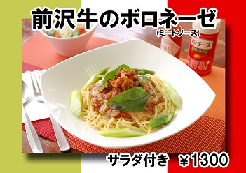 前沢牛のボロネーゼ2.jpg