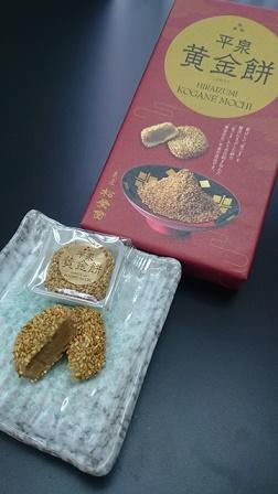 黄金餅ブログ1.JPG