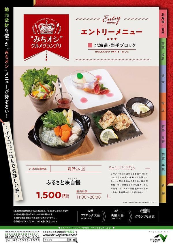 06_前沢SA上_B2メニュコンポスター2019.jpg