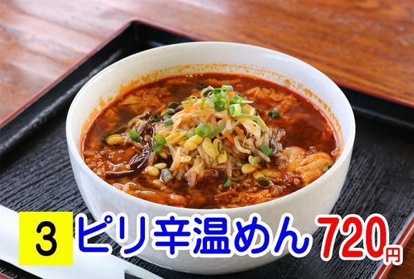 ピリ辛温麺.jpg