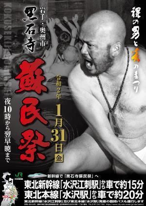 0131蘇民祭.jpg