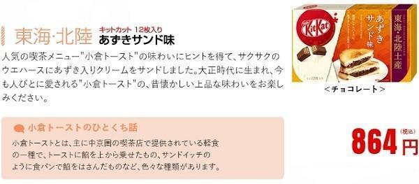 東海・北陸 あずきサンド.jpg
