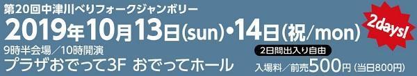 中津川copy.jpg