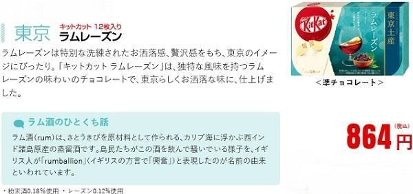 東京 ラムレーズン.jpg