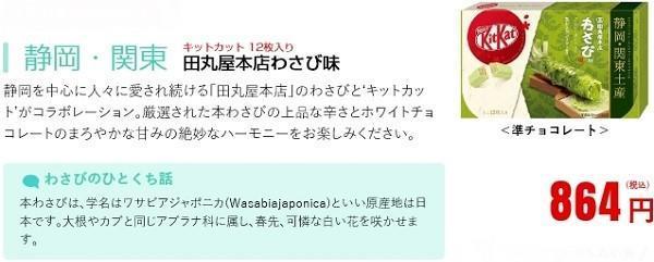 静岡・関東 田丸屋本店わさび味.jpg