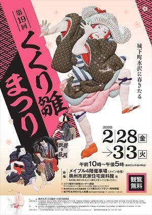 0228くくりひな祭り300.jpg