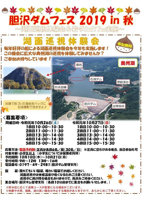 1026胆沢ダム湖面巡視①600.jpg