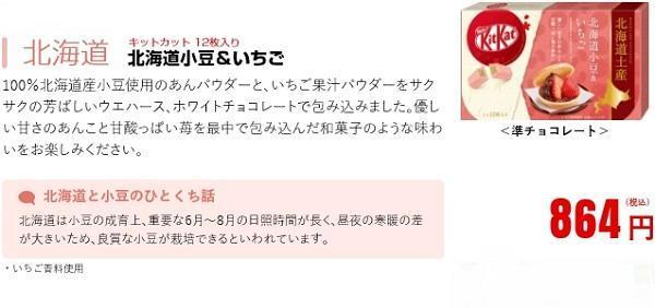 北海道小豆&いちご.jpg