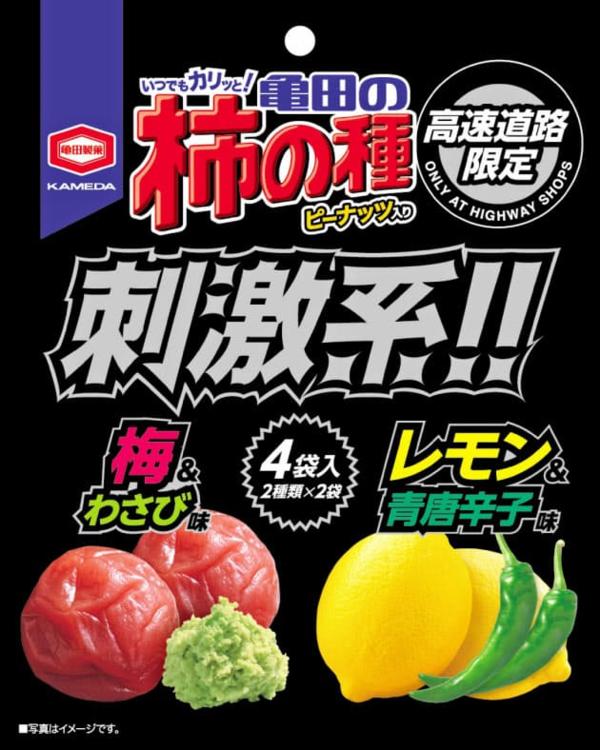 柿の種.png