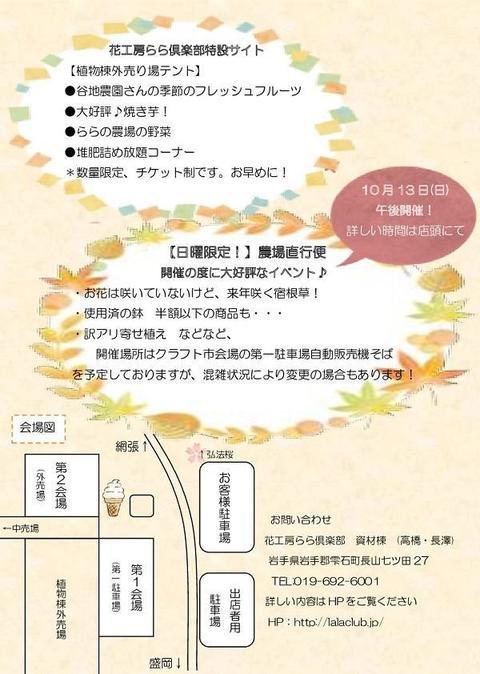らら倶楽部 (2).jpg