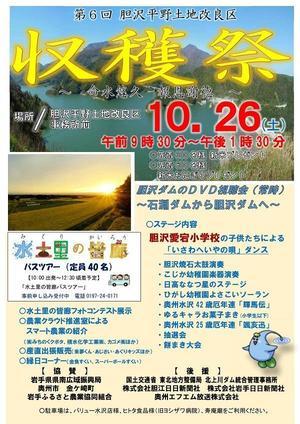 1026胆沢ダム収穫祭①600.jpg