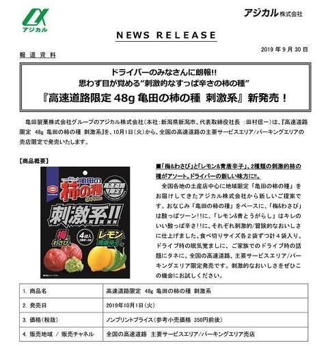 柿の種リリース600.jpg