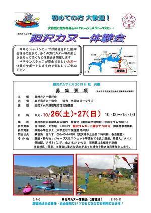 1026胆沢ダムカヌー体験600.jpg