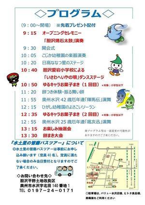 1026胆沢ダム収穫祭②600.jpg