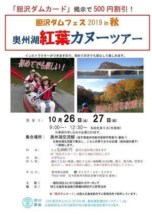 1026胆沢ダムカヌーツアー600.jpg