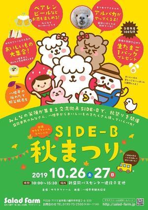 1019サラダファーム秋祭り600.jpg