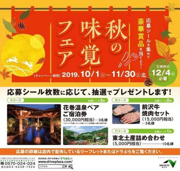 秋の味覚フェア (2).jpg