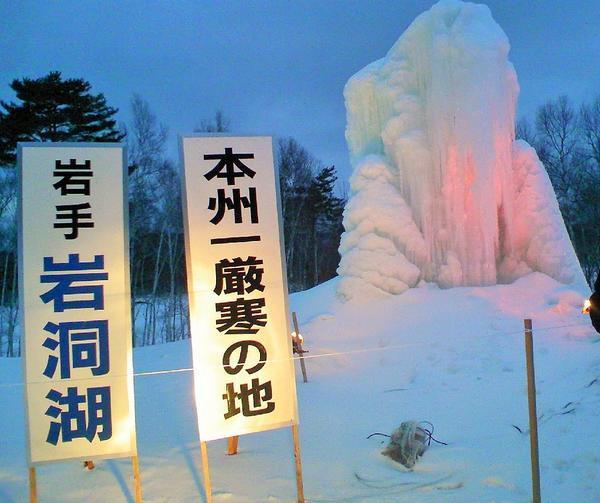 岩洞湖氷柱.JPG