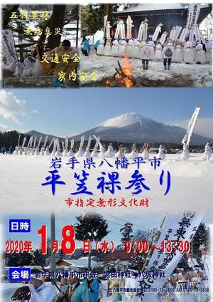 0108平笠裸参り.jpg
