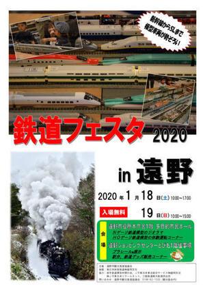 0118遠野鉄道フェス.jpg