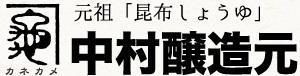 中村醸造元logo.jpg