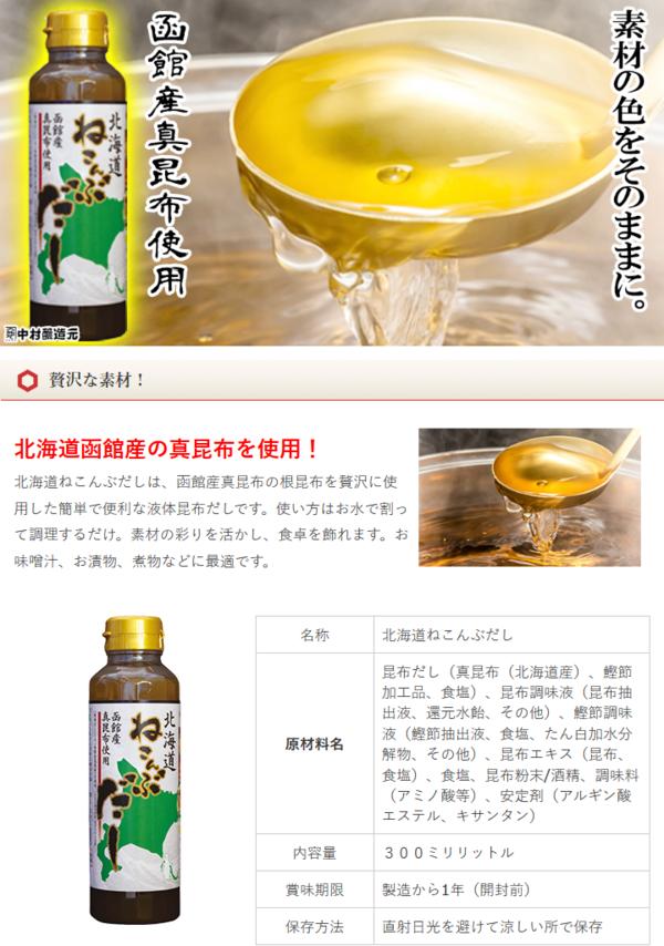 北海道ねこんぶだし 中村醸造元HP.png