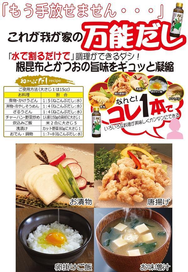 北海道ねこんぶだし 中村醸造元HP2.jpg