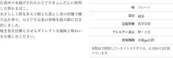 Screenshot_2020-03-27 仙台銘産・笹かまぼこ - 松澤蒲鉾 (2).png