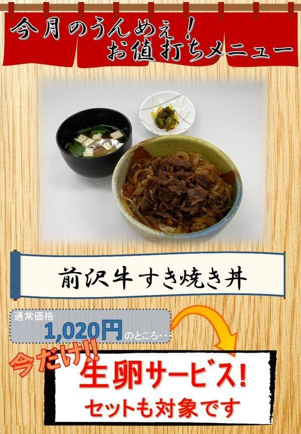 19.10うんめぇ前沢牛すき焼き丼600.jpg
