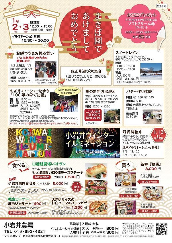0102小岩井-1.jpg