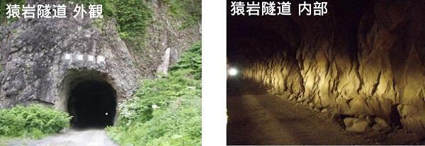 猿岩隧道photo600.jpg