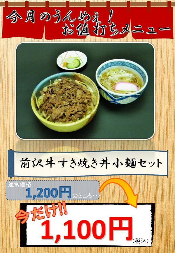 2019.08うんめぇお値打ちメニューすき焼き丼.jpg