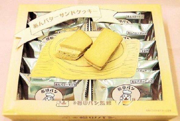 第2位「福田パン監修 あんバターサンドクッキー」のイメージ画像