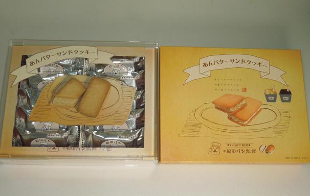 第1位「あんバターサンドクッキー12個入」のイメージ画像
