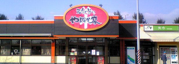 Tohoku Expwy YAHABA-PA image