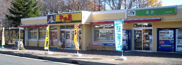おすすめ情報 | 滝沢PA(上)・東...