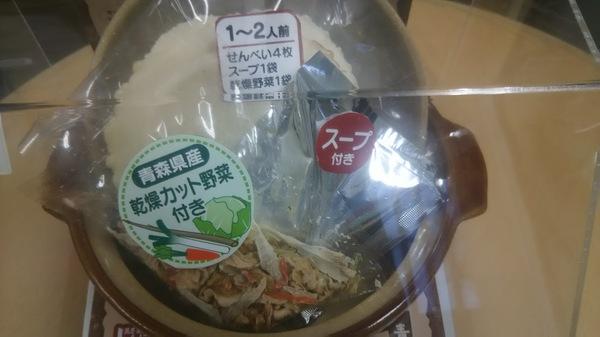 せんべい汁.JPG