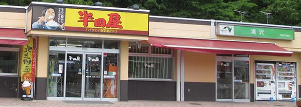 東北自動車道 滝沢PAのイメージ画像