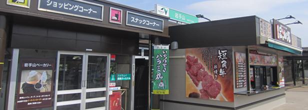 東北自動車道 岩手山SAのイメージ画像