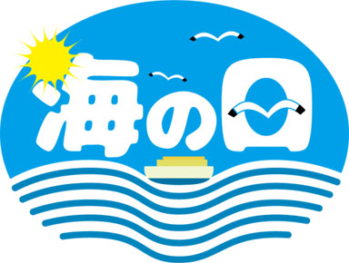 uminohi1-530x400のコピー.jpg