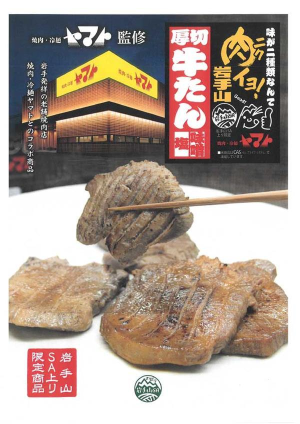 第2位「 肉イよ岩手山!『厚切り牛タン』」のイメージ画像