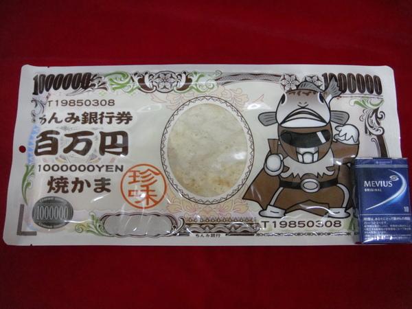 百万円焼きカマ.JPG