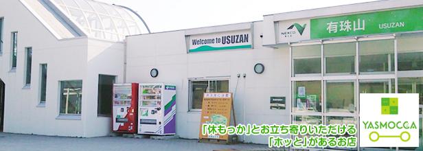 Do-o Expwy USUZAN-SA image