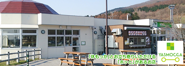 道央自動車道 有珠山SAのイメージ画像
