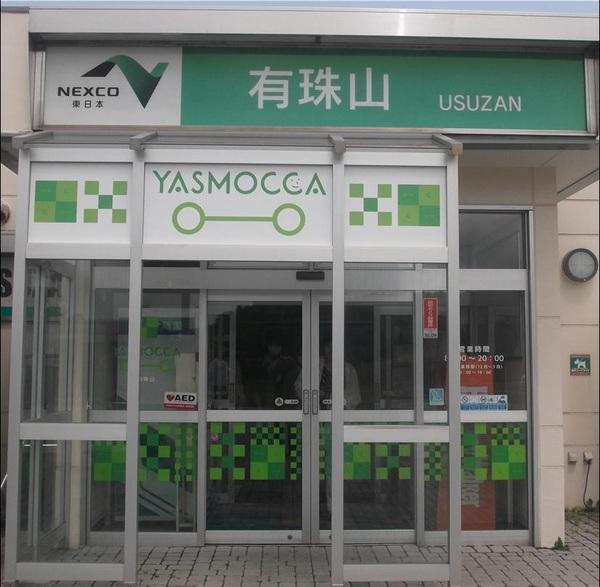 ヤスモッカ.JPG