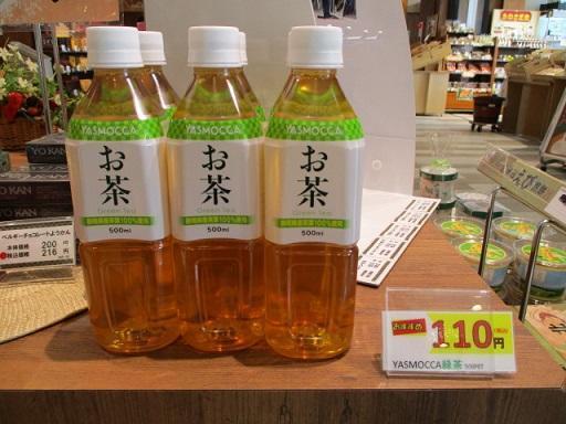 ヤスモッカ茶②.JPG