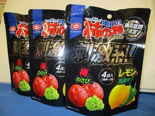 柿の種刺激系.JPG
