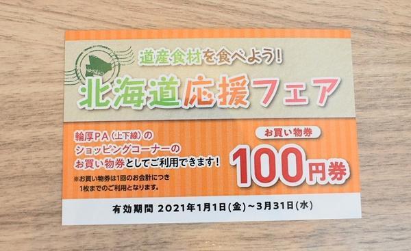 wattu 上り線 お買い物券.JPG