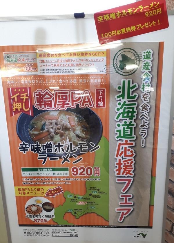 watu下り線北海道応援フェア.jpg